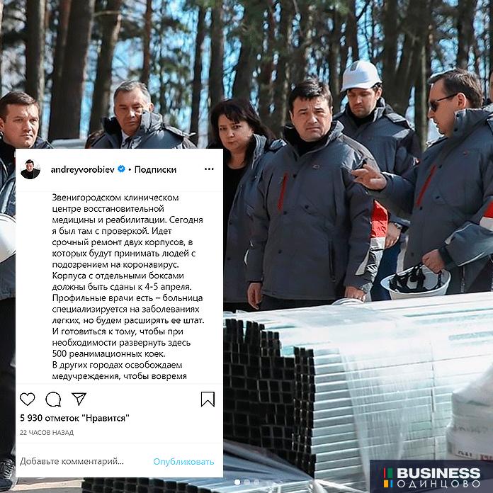 Instagram-канал А.Ю. Воробьева