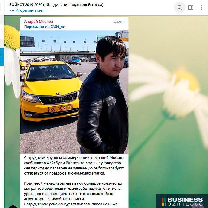 Чат против Яндекс.Такси