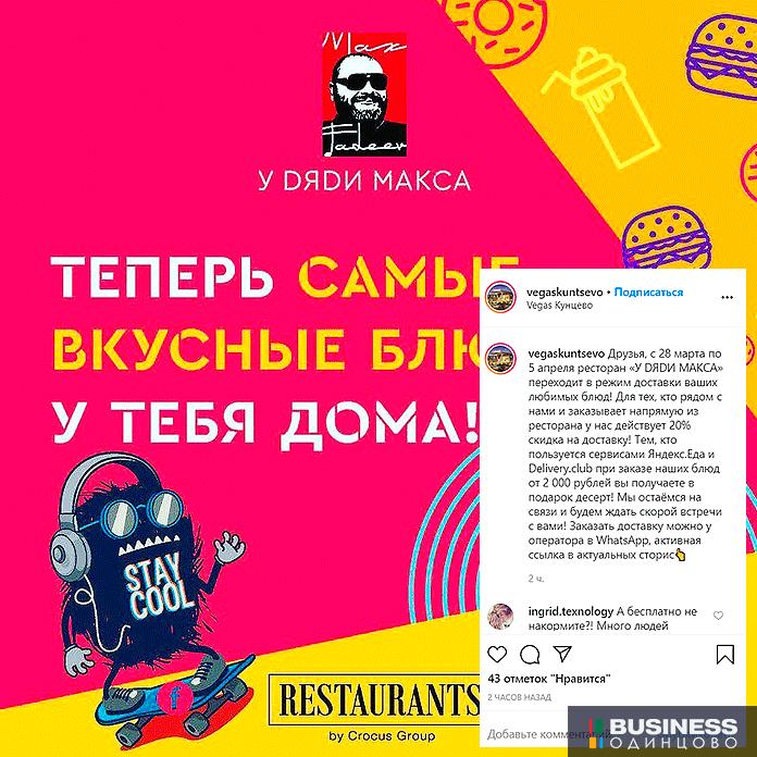 Фото: Instagram-канал VEGAS-Кунцево