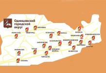 МФЦ Одинцовского городского округа