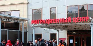 Миграционный центр Московской области