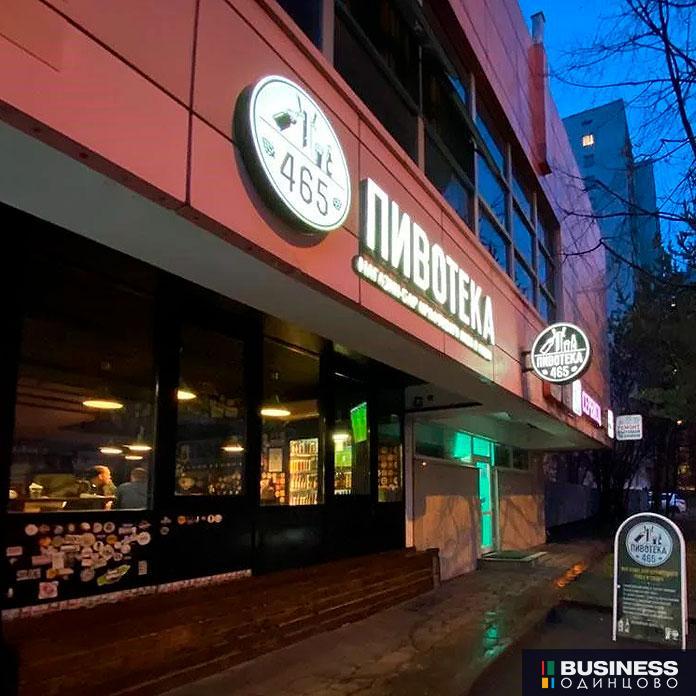 Продаётся бизнес: бар Пивотека в Одинцово