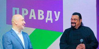 """Захар Прилепин и Стивен Сигал на съезде партии """"За правду"""""""