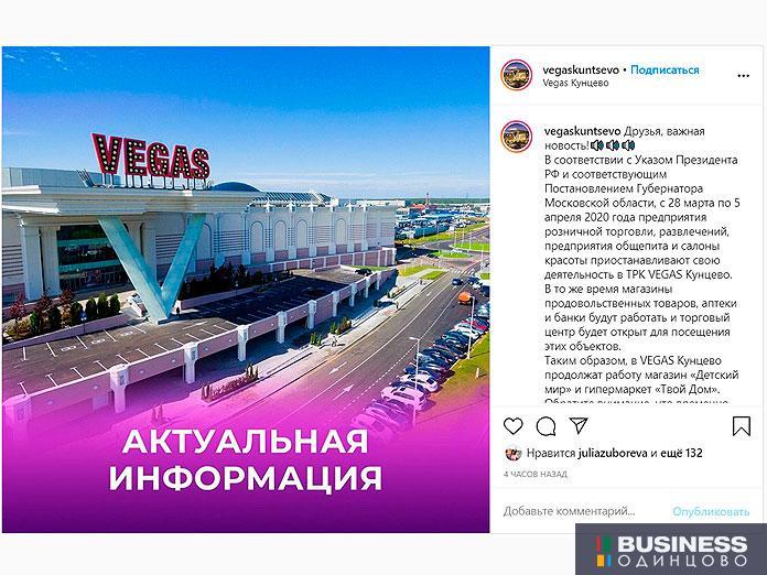 Вегас Кунцево закрылся