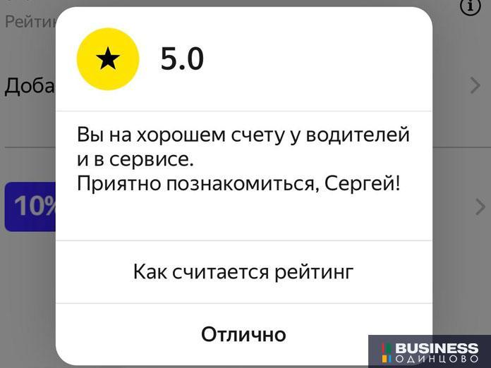 Рейтинг пассажира в Яндекс.Такси