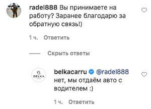 Каршеринг BelkaCar