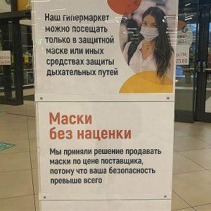 """Маски в """"Глобусе"""""""