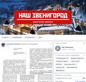 """Фото: Facebook """"Наш Звенигород"""""""