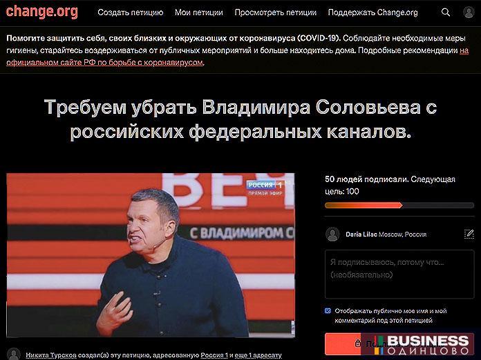 Петиция: Требуем убрать Владимира Соловьева с российского телевидения