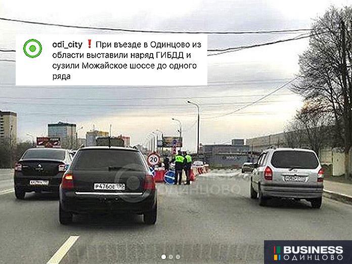 Сотрудники ГИБДД на въезде в Одинцово