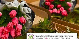 """Доставка цветов """"Одинцовское Подворье"""""""
