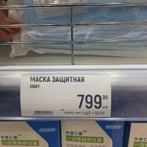 "Цены на маски в ""Глобусе"""
