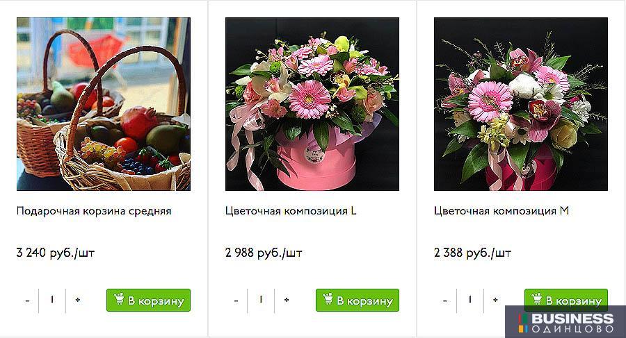"""Цены на сайте """"Одинцовское Подворье"""""""