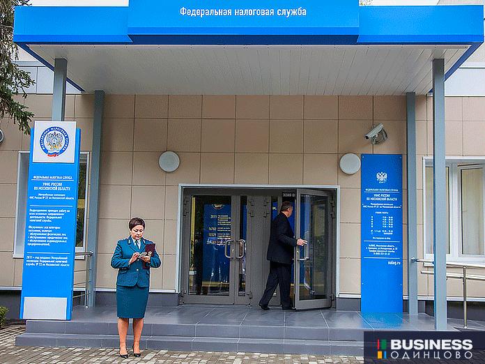 Межрайонная инспекция Федеральной налоговой службы № 22 по Московской области