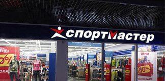 "Магазин ""Спортмастер"""