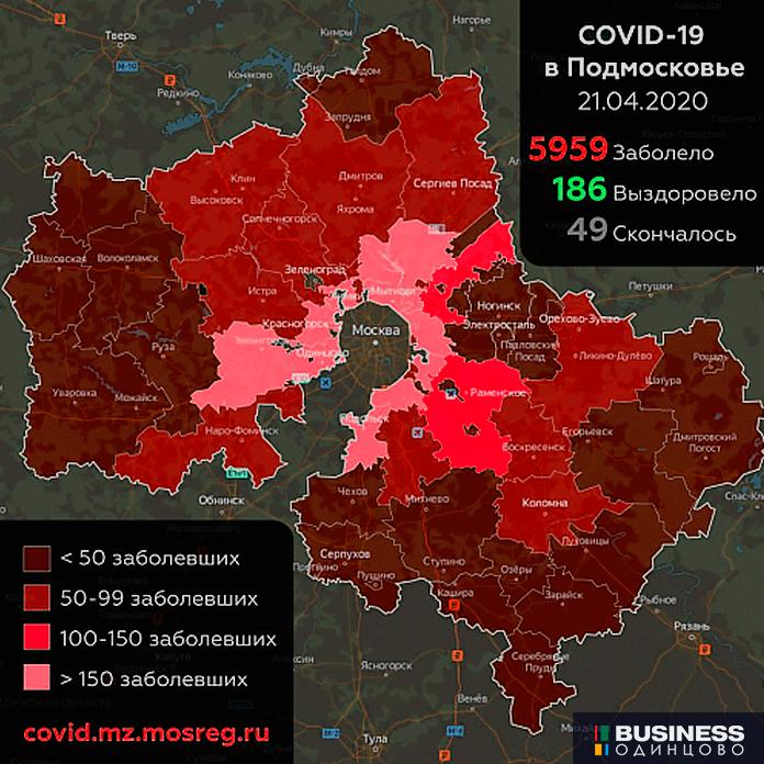 коронавирус в Подмосковье
