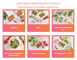 Рационы питания, представленные на официальном сайте сервиса