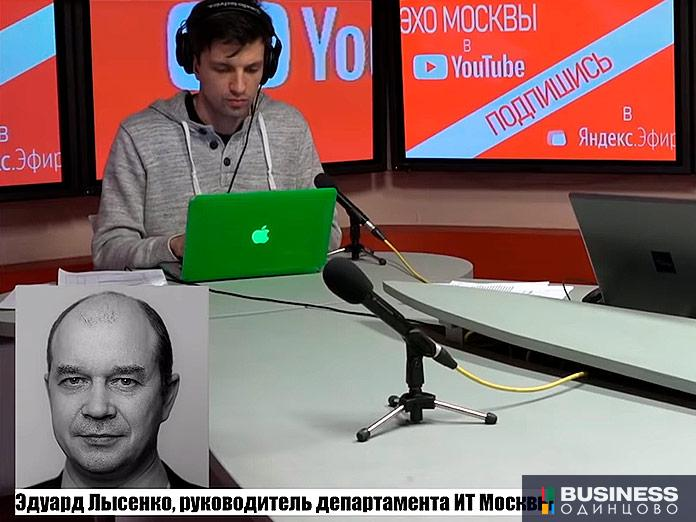 глава департамента информационных технологий Москвы Эдуард Лысенко дал по телефону интервью для Эхо Москвы