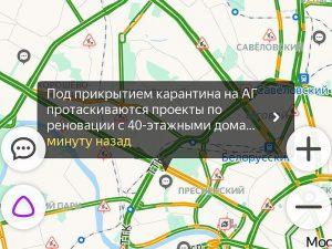 Онлайн митинг в Москве