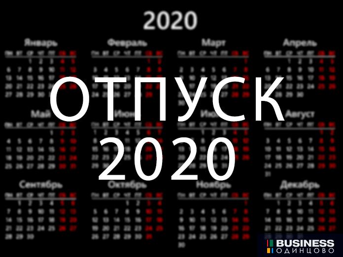 Отпуск 2020