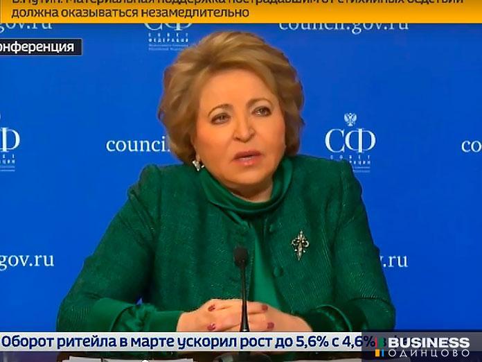 Спикер Совфеда Валентина Матвиенко
