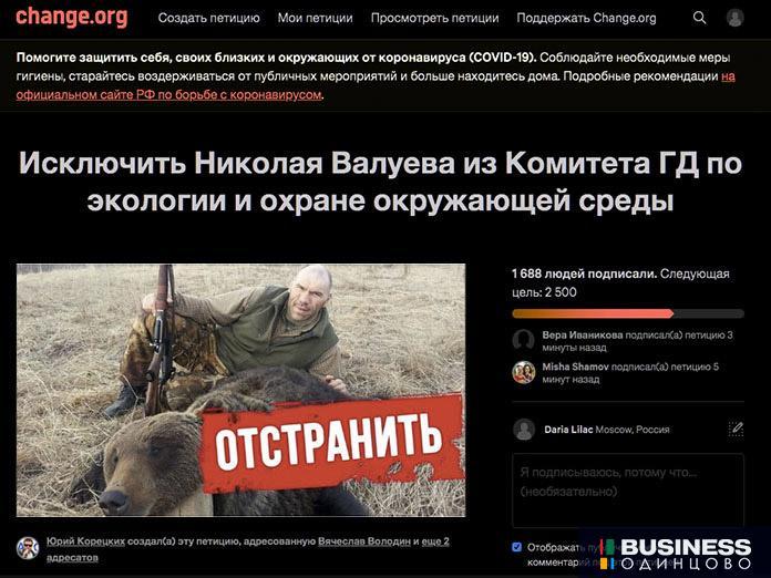 Петиция об отстранении Валуева