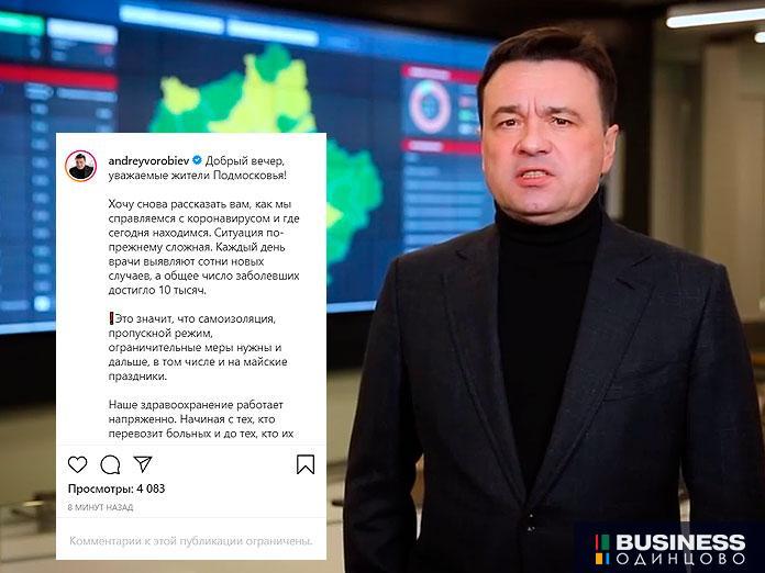 Инстаграм Андрея Воробьёва