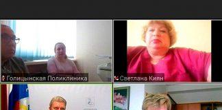 Онлайн-совещание главы округа с руководством учреждений здравоохранения