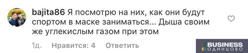 Жалобы жителей Одинцовского округа