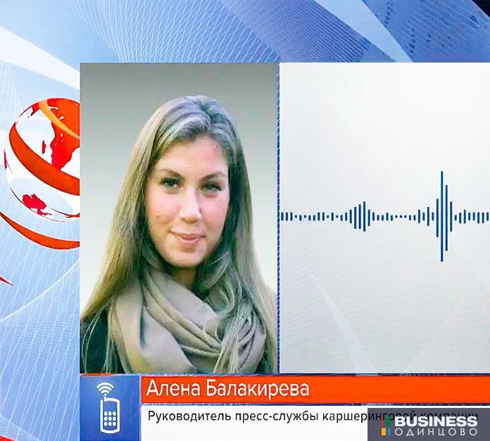 Алёна Балакирева