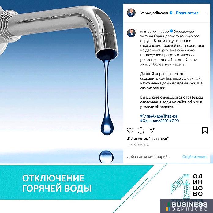 Инстаграм-аккаунт главы округа Андрея Иванова