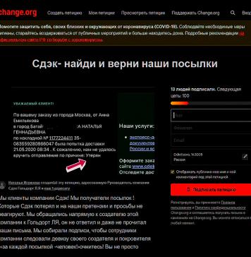 петиция против СДЭК