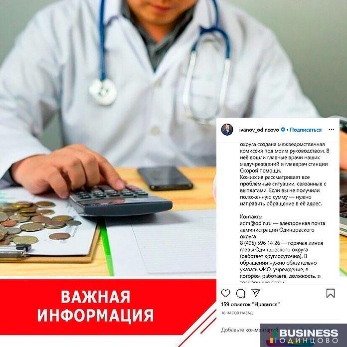 Иванов Инстаграм