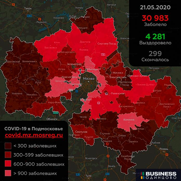 коронавирус в Одинцово
