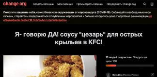 "Петиция о возврате ""Цезаря"" в KFC"
