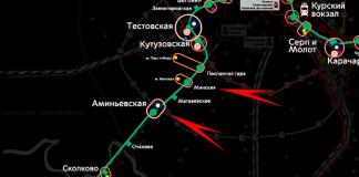 Станции Минская и Аминьевская на МЦД-4