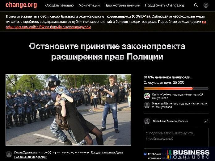Петиция об отмене поправок в закон о Полиции