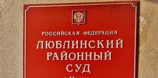 Люблинский районный суд