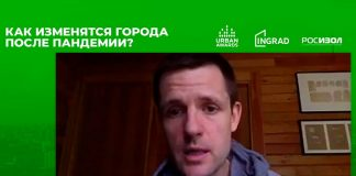 Сергей Кузнецов на онлайн-конференции «Как изменятся города после пандемии?»