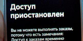 Блокировка в Яндекс.Такси