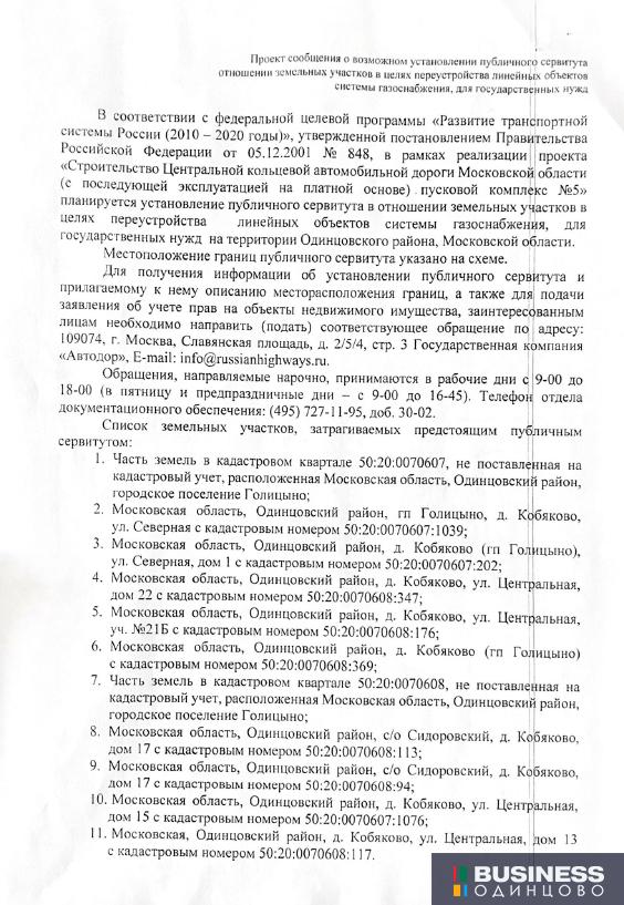 Документ о публичном сервитуте