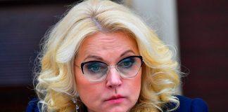 Заместитель председателя правительства Российской Федерации по вопросам социальной политики Татьяна Голикова