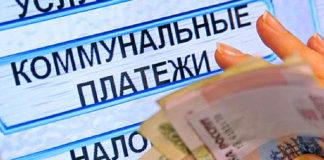 Тарифы на ЖКХ вырастут с 1 июля