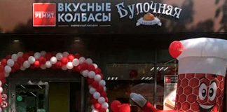 Магазин Ремит в Одинцово