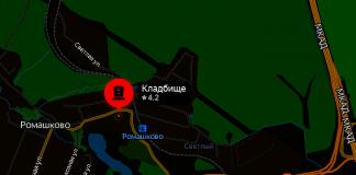 Кладбище Ромашковское