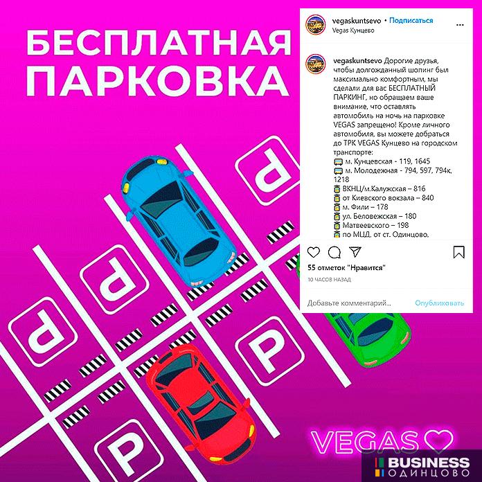 Вегас Кунцево