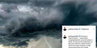 Instagram-аккаунт губернатора Московской области Андрея Воробьева