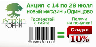 """Фитоаптека """"Русские корни"""" в Одинцово"""
