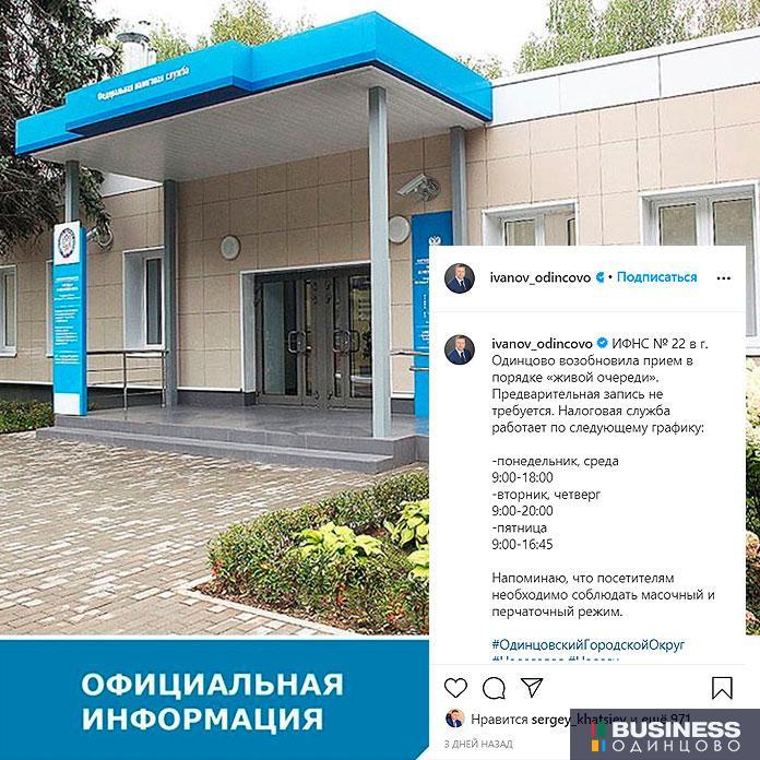 Иванов сообщил об изменениях в работе налоговой
