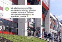 Очередь в МФЦ в Одинцово